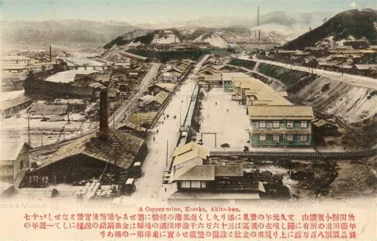 er1052-Kosaka Copper Mine Akita 小坂鉱山 秋田