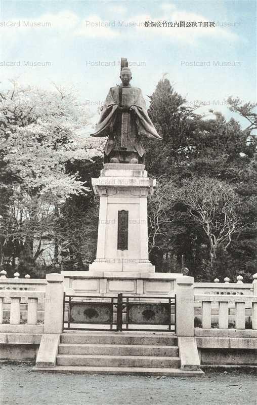 er298-Sensyu Park Akita 千秋公園内 佐竹候 銅像 秋田