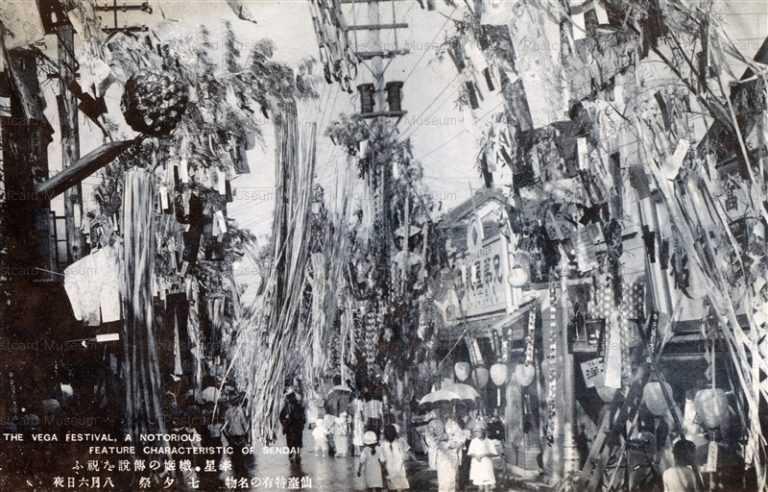 se1215-Vega Festival Sendai 七夕祭 牽星織姫の伝説を祝ふ八月六日夜 仙台