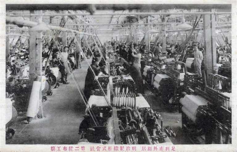 lt1312-Ashikaga Textiles 足利市外福居 明治紡織株式會社 第二織布工場
