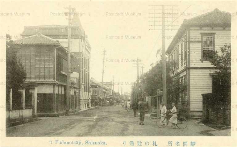 uc070-Fudanotsuji Shizuoka 札の辻通 静岡