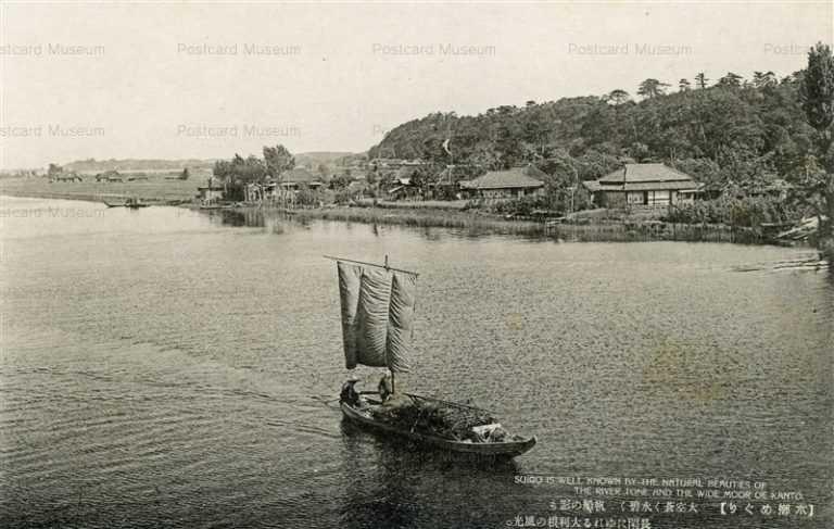 ll1210-Suigo natural beauties River Tone Ibaraki 大空蒼く水碧く 帆船の影も長閑にゆれる大利根の風光 茨城
