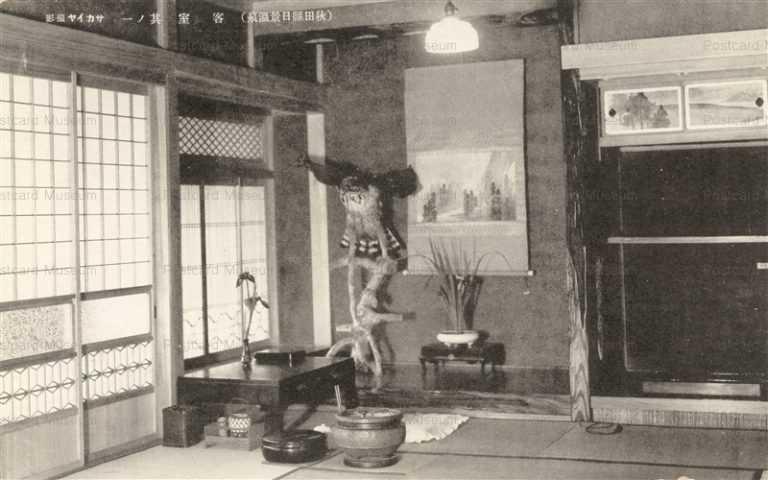 er1364-Hikage Onsen Otate 客室其ノ一 秋田日景温泉