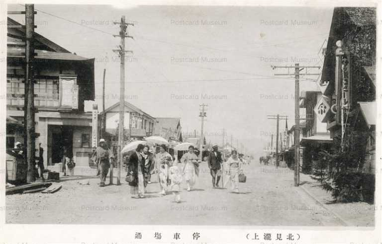 hu110-Takinoue Station Street 停車場通 北見瀧上