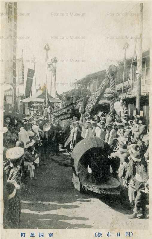 um671-Minaminayacho Yokkaichi Festival 南納屋町 四日市祭