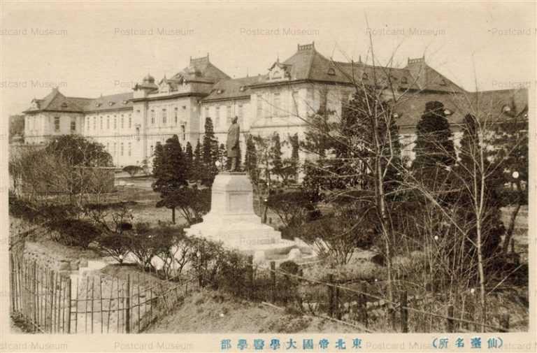 se1100-Tohoku University 東北帝国大学医学部 仙臺名所