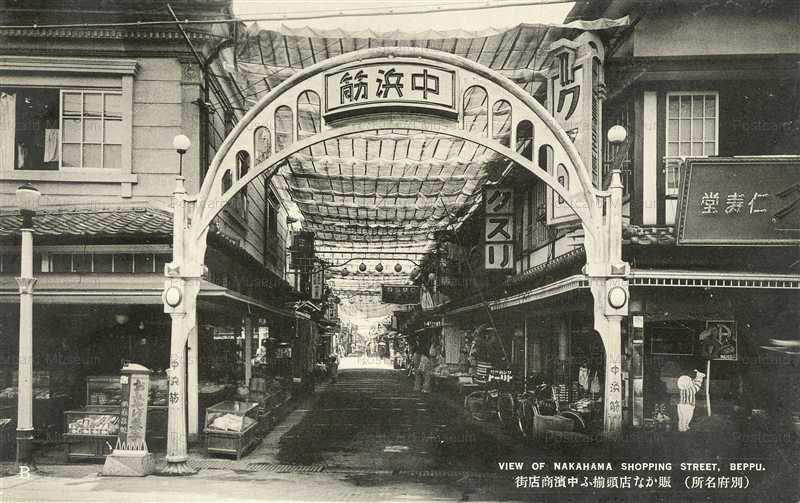 oi100-Nakahama Shopping Street Beppu 中濵商店街 別府名所