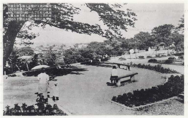 er1430-Noshiro Park Akita 能代公園 秋田