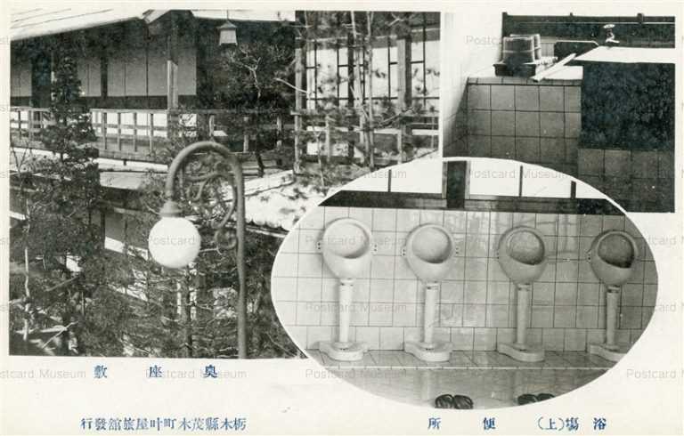 lt1372-Ashikaga Kanoya Inn 奥座敷 浴場 便所 栃木縣茂木町叶屋旅舘