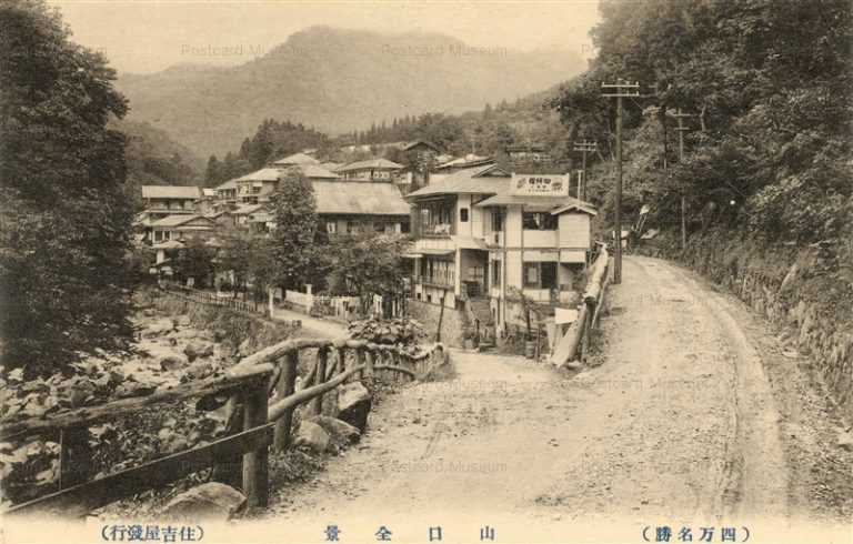 lg1160-Shima 山口全景 四万名勝