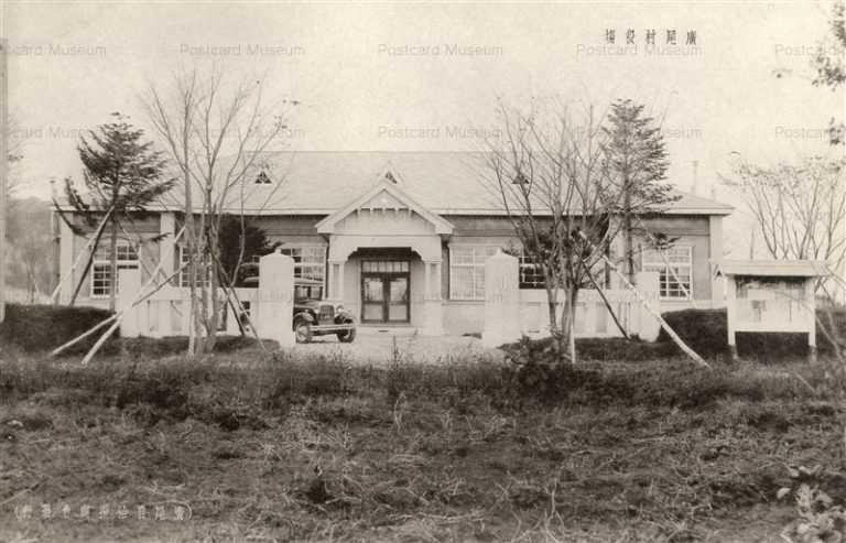 hj140-Hiroomurayakuba Tokachi 広尾村役場 十勝