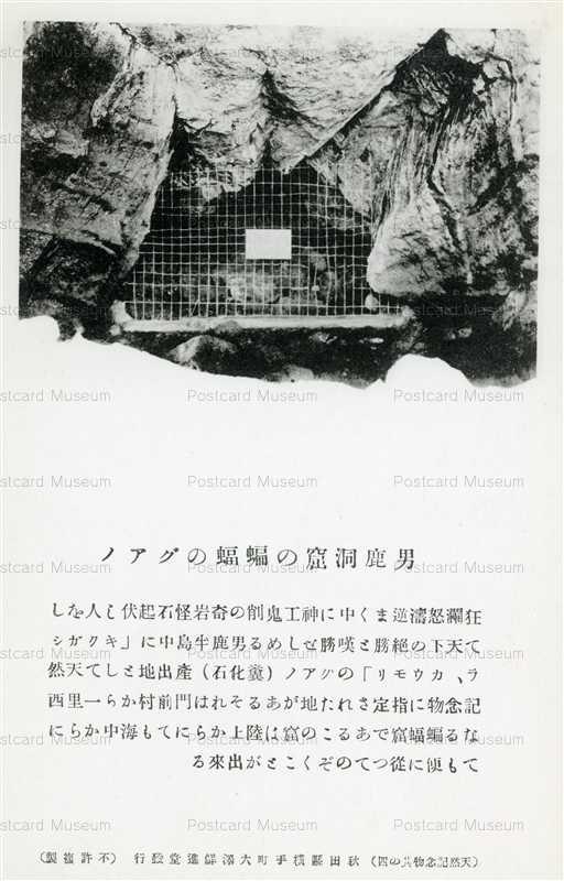 er870-Ojika Cave Yokote 男鹿洞窟 秋田縣横手町