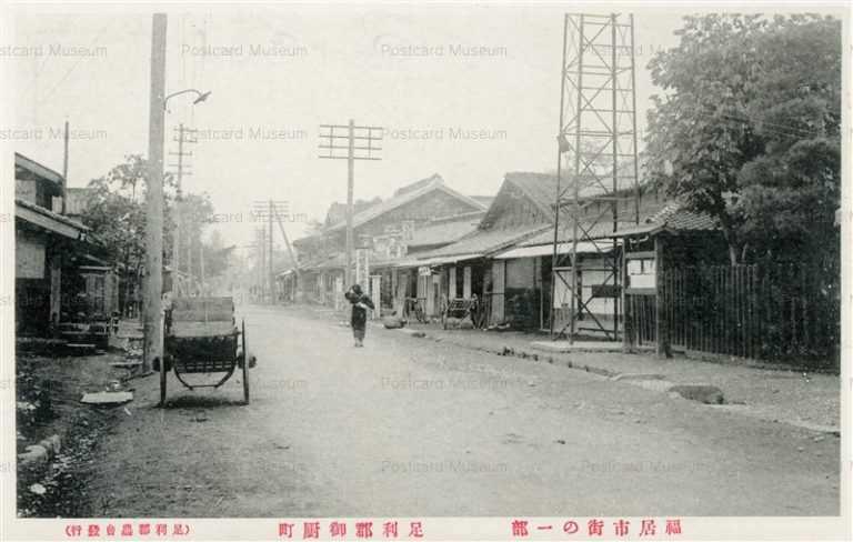 lt1250-Ashikaga 足利郡御厨町 福居市街の一部