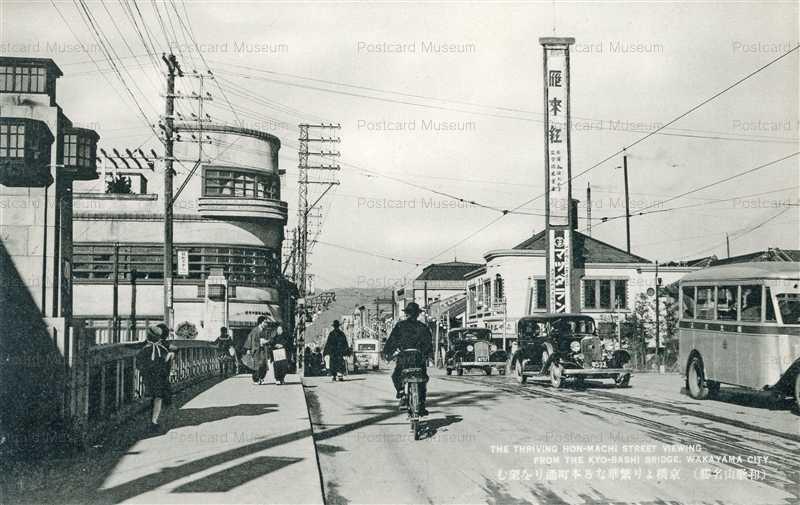 zy065-Honmachidori 和歌山京橋より本町通を望む 和歌山