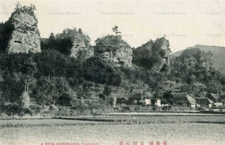 oi1300-Rock Gotonoiwa Yabakei 五頭の岩 耶馬渓