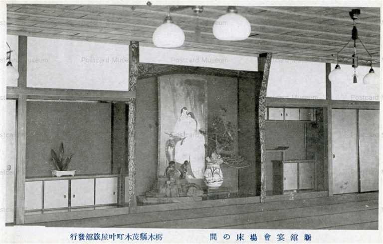 lt1371-Ashikaga Kanoya Inn 新舘宴會場床の間 栃木縣茂木町叶屋旅舘
