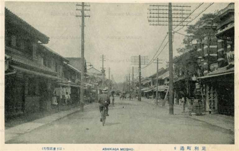 lt1220-Ashikaga Meisho 足利町通り