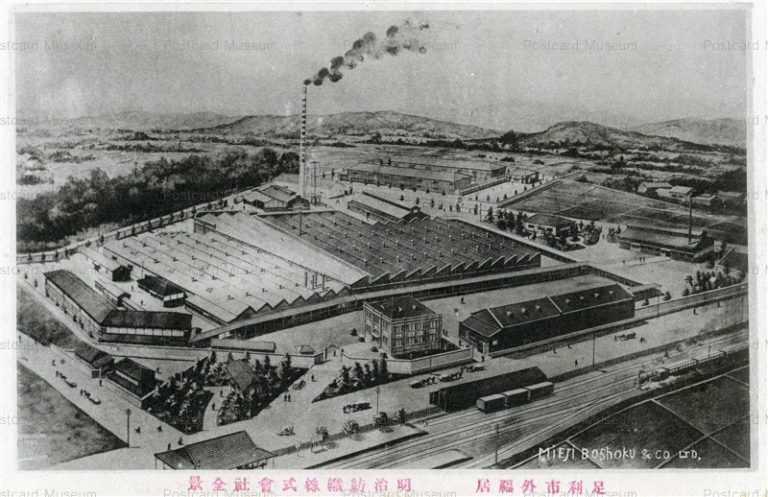 lt1317-Ashikaga Textiles 明治紡織株式会社全景 足利市外福居
