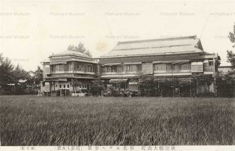 er970-Senboku Hotel Oomagari 仙北ホテル全景 大曲