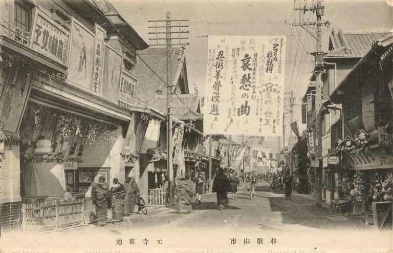 zy030-Motoderacho Wakayama 元寺町通 森林の女王 和歌山