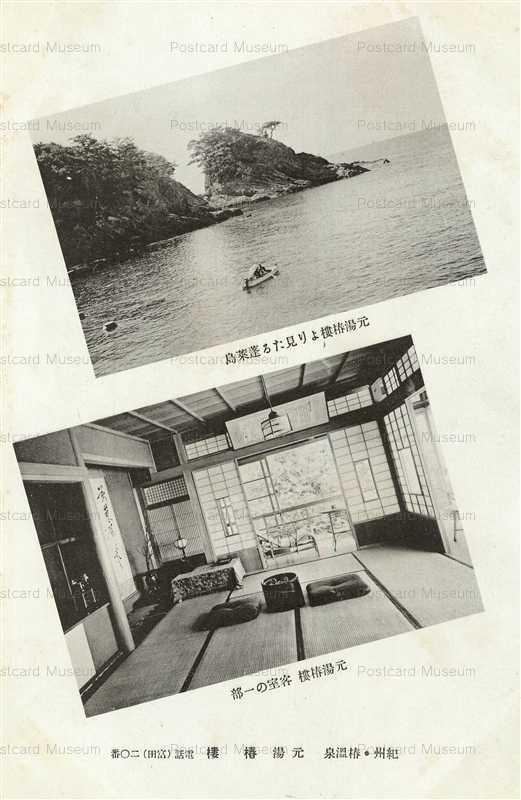 zy615-Tsubaki onsen 紀州・椿温泉 元湯 椿樓 客室の一部