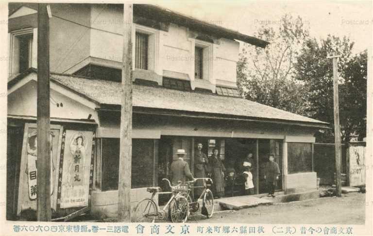 er1640-Komemachi Rokugou Akita 京文商會の今昔 其二 六郷町米町 秋田縣