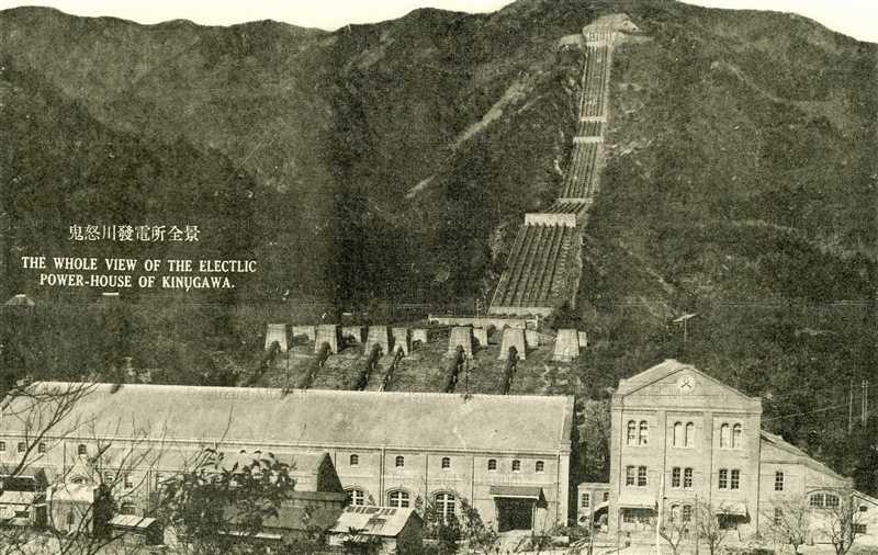lt1070-Electric Power House Kinugawa 鬼怒川發電所全景