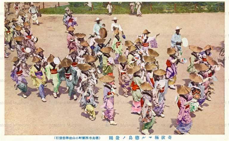 xt1550-Bonodori Tokushima 奇抜極マル徳島ノ盆踊 広場