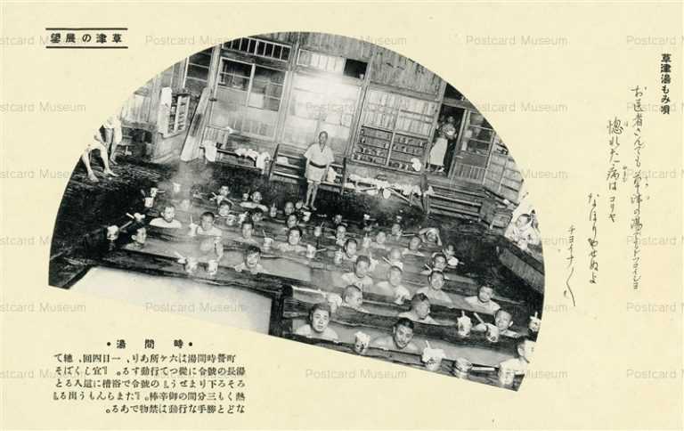 lg1080-Kusatsu 草津湯もみ唄 時間湯