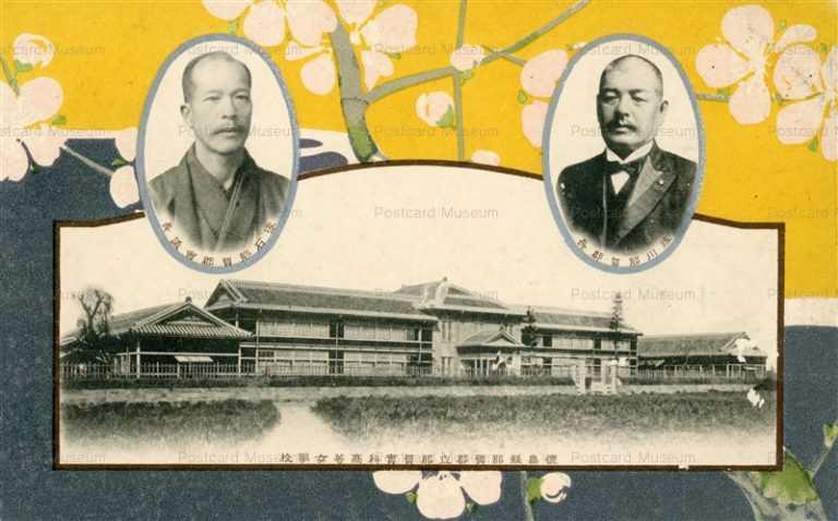 xt1010-Naka Girls School 徳島県那賀郡立那賀実科高等女学校