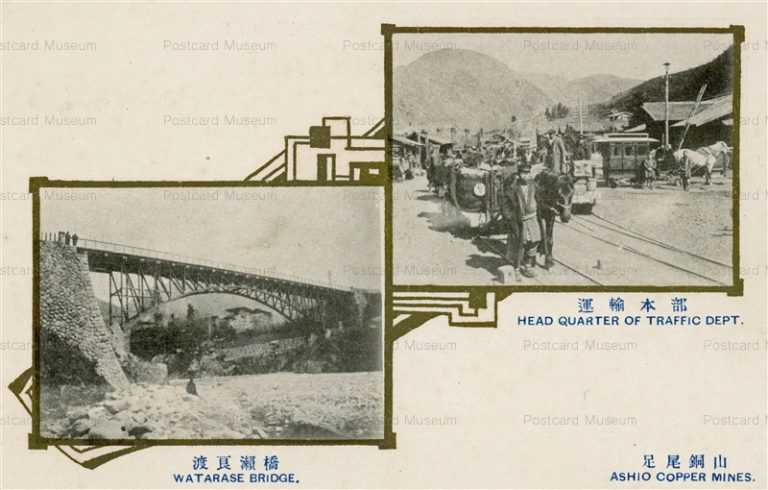 lt1138-Ashio Copper Mines 運輸本部 渡良瀬橋 足尾銅山