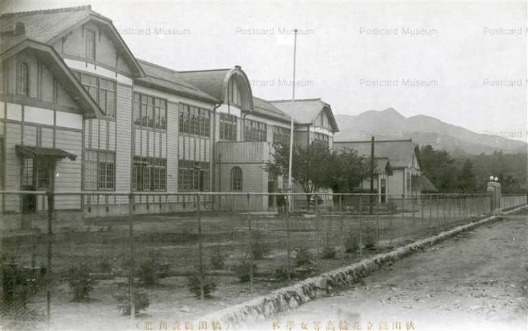 er1170-Hanawa Girl's high School Kazuno 秋田縣立花輪高等女學校 秋田縣鹿角郡
