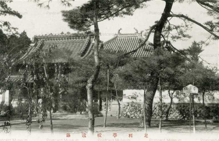 lt1349-Ashikaga School 足利学校遺跡