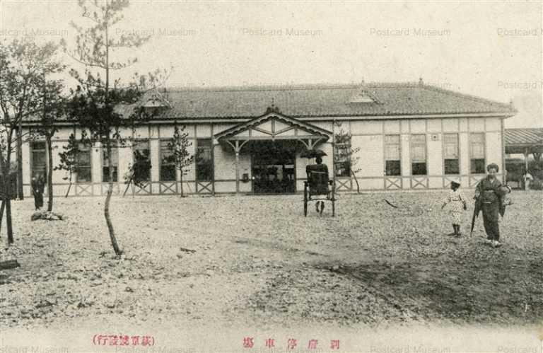 oi020-Beppu Station 別府停車塲