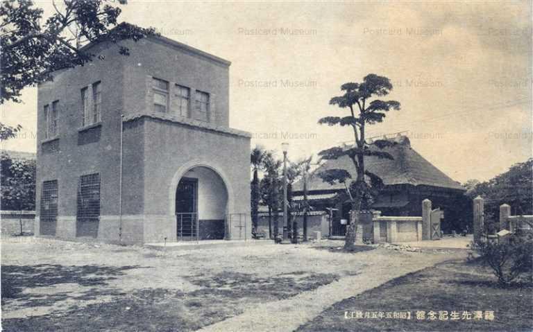 oi1520-Yukichi Fukusawa Memorial Hall 福澤先生記念舘 昭和五年五月竣工 大分