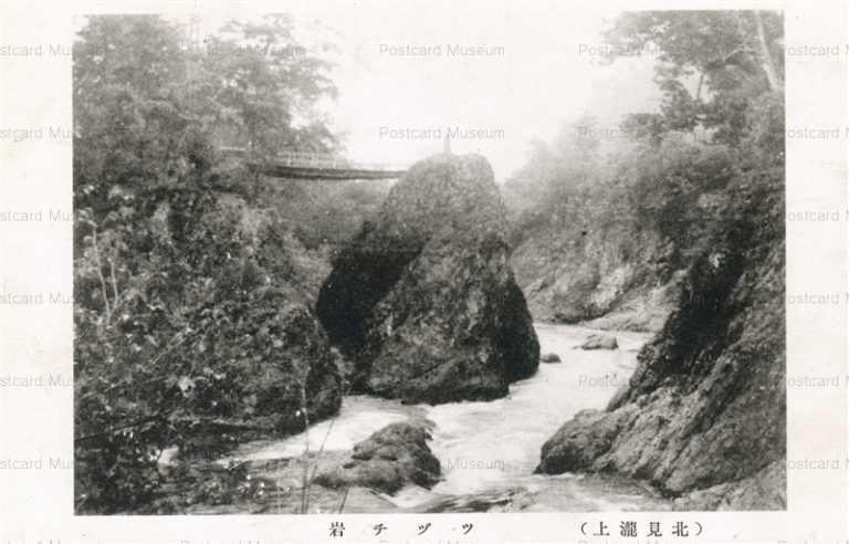 hu150-Tsutsujiiwa Kitami Takinoue ツヅチ岩 北見瀧上