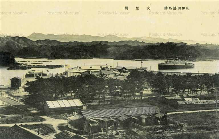zy688-Moriwan 文里灣 紀伊田邊