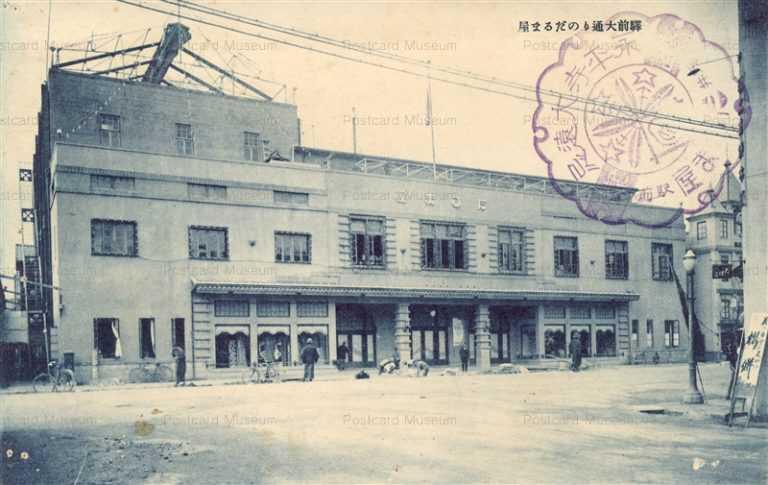 hf070-Darumaya Fukui 駅前大通 だるま屋 福井