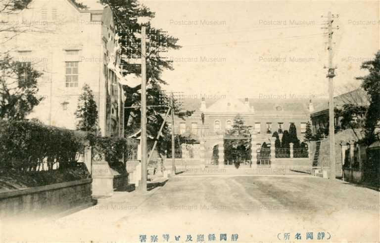 uc105-Shizuoka Prefectural Pffice and Police Station 静岡県庁及び警察署 静岡名所