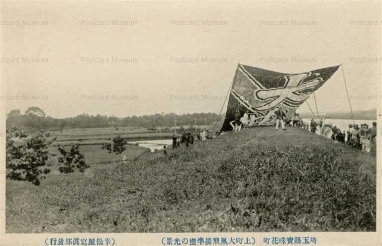 ls793-Housyubanamachi Kasukabe Saitama 埼玉縣寶珠花町 上町大凧飛揚準備の光景 埼玉