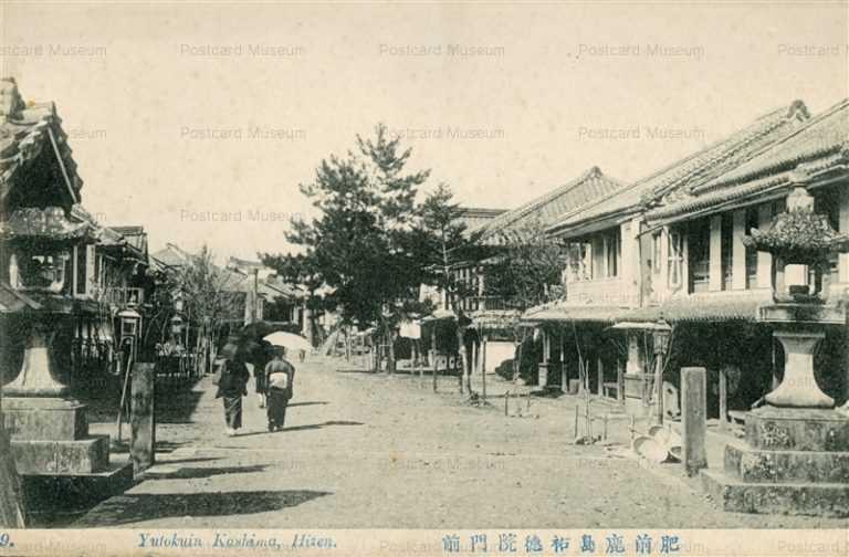 sag100-Yutokuin Kashima Shrine Hizen Saga 肥前鹿島祐徳院門前 佐賀