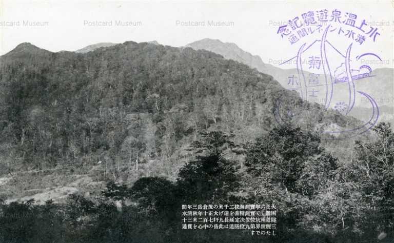lg1315-Minakami 茂倉岳上越奥利根
