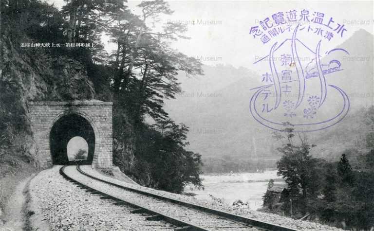 lg1312-Minakami上越奥利根第一水上峡天神山隊動