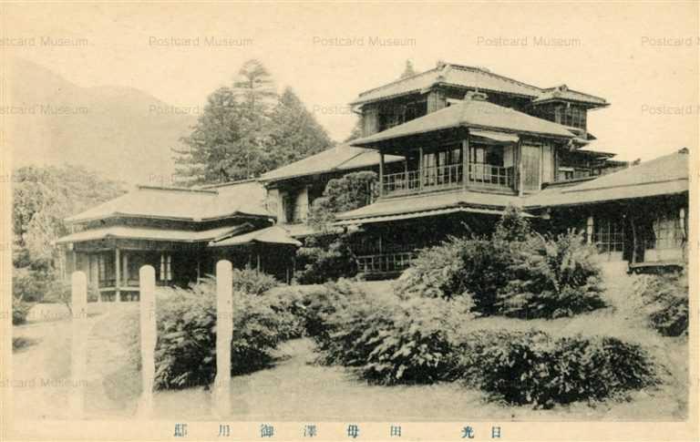 lt465-Tamozawa Imperial Villa Nikko 日光 田母澤御用邸