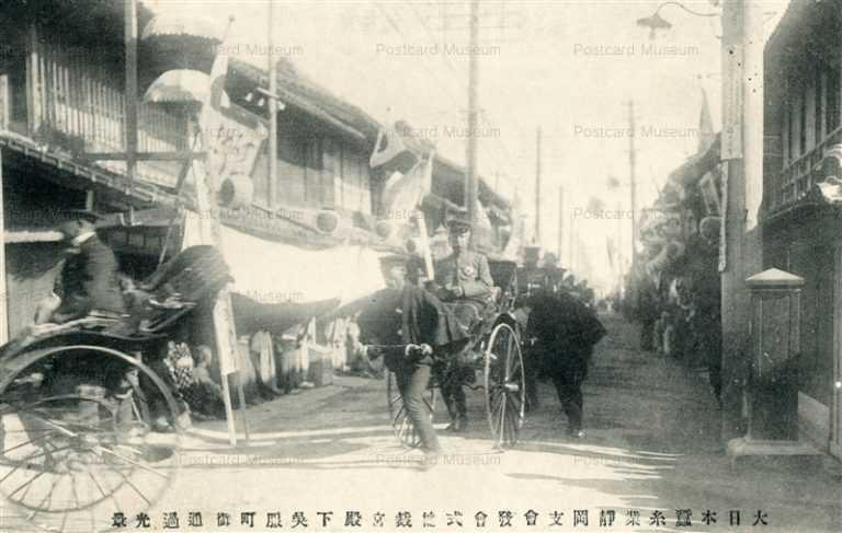 uc065-Japan Sericulture industry Shizuoka 大日本蚕糸静岡支會発會式総裁宮呉服町景