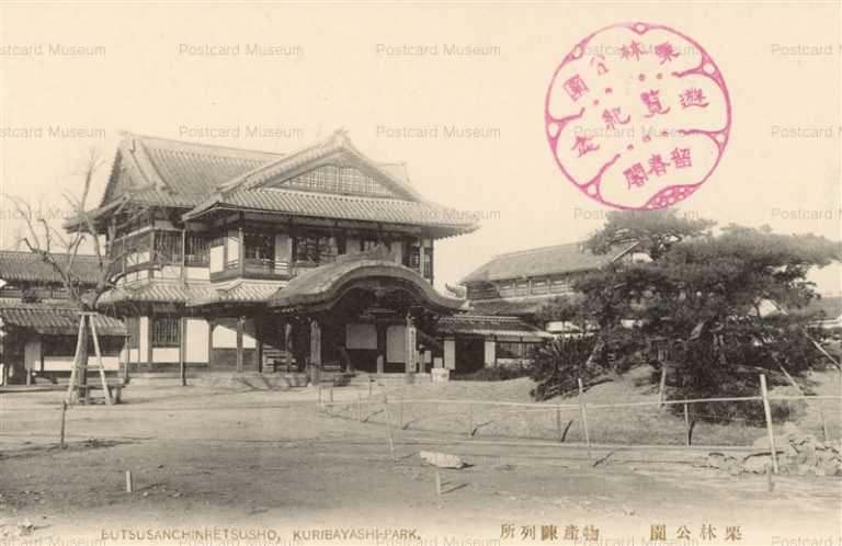 xk250-Kuribayashi-Park 栗林公園 物産陳列所
