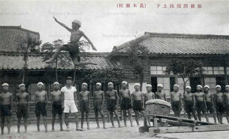 sag134-Takagise School Saga 前後開脚跳上下 佐賀