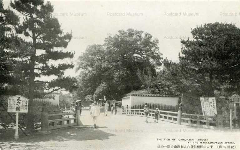 zy165-Wakayama park 千古の樟樹鬱蒼たる和歌山公園一の橋 紀州
