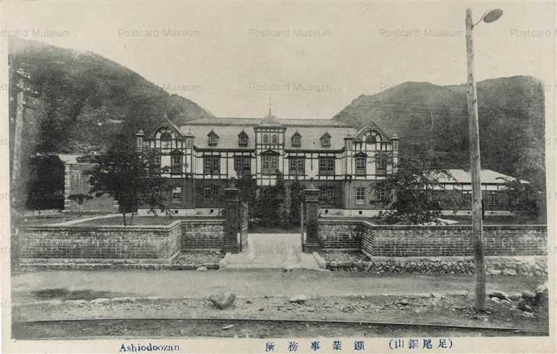 lt1136-Ashiodoozan 鉱業事務所 足尾銅山 栃木