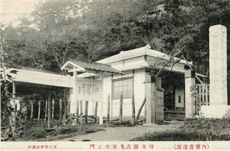 ls425-Yoshimi Hyakuana Gate Saitama 吉見百穴正門 埼玉縣